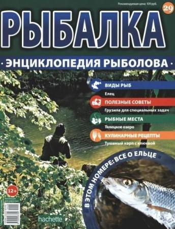 Рыбалка. Энциклопедия Рыболова №29. Все о ельце (2015)