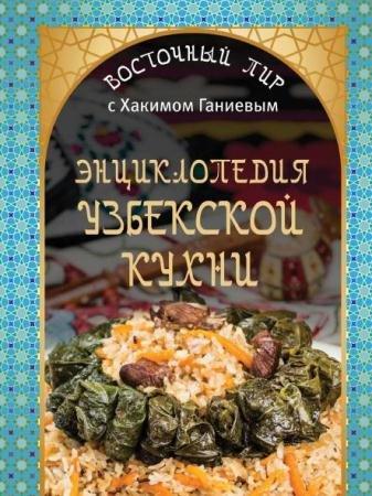 Хаким Ганиев - Энциклопедия узбекской кухни (2015)