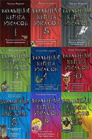 Серия: Большая книга ужасов 67 томов (2008-2015) FB2