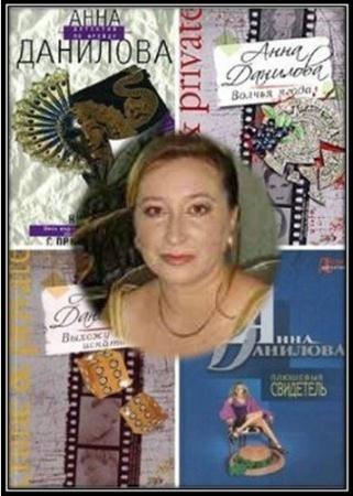 Анна Дубчак (Данилова) - Собрание сочинений (121 книга) (1998-2015)