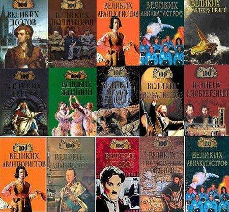 Энциклопедия: 100 великих (137 книг) (1998-2015) FB2
