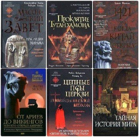 Серия: Тайны древних цивилизаций (130 книг) (1998-2015) FB2+DjVu+PDF