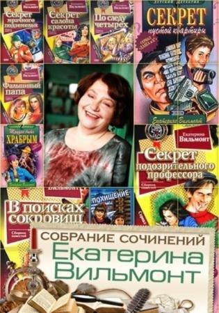 Екатерина Вильмонт - Собрание сочинений (103 книги) (2000-2015)