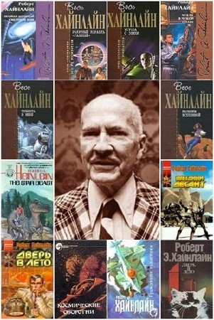 Роберт Хайнлайн - Сборник произведений (176 книг) (2015) DjVu+FB2
