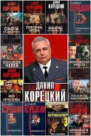 Данил Корецкий - Собрание сочинений (62 книги) (1997-2015) FB2