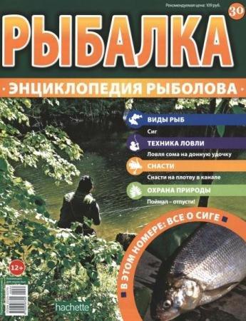 Рыбалка. Энциклопедия Рыболова №30. Все о сиге (2015)