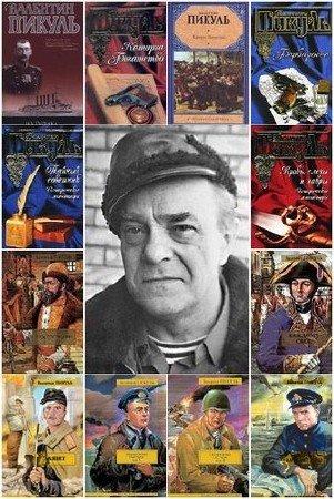 Валентин Пикуль - Сборник произведений (226 книг и миниатюр) (1954-2015) FB2