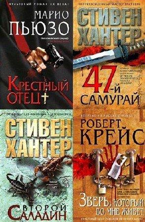 Серия: Мастера детектива (80 книг) (2009-2015) FB2