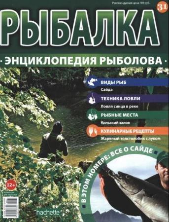 Рыбалка. Энциклопедия Рыболова №31. Все о сайде (2015)