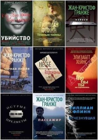 Звёзды мирового детектива (87 книг) (2012-2015)