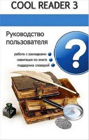 Руководство пользователя Cool Reader 3 (2013) pdf. rtf, fb2