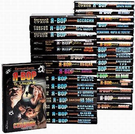 Я - вор в законе в 123 томах (1998-2011) FB2