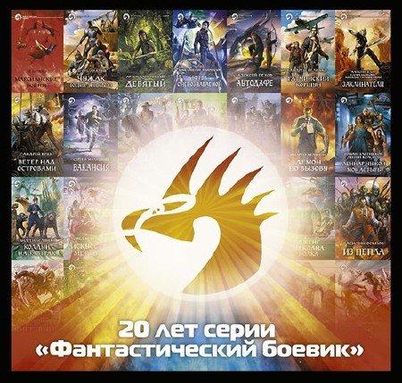 Книжная серия: Фантастический боевик (962 тома) (1992-2015) FB2