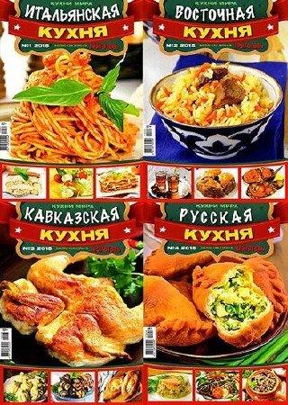 Кухни народов мира (24 номера) (2009-2013) PDF