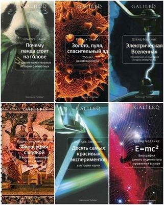 Книжная серия: Galileo (12 книг) (2009-2013) FB2