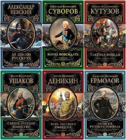 Книжная серия: Великие полководцы (17 книг) (2011-2015) FB2