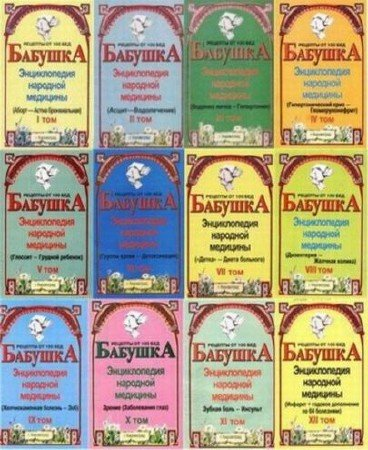 Бабушка. Энциклопедия народной медицины (в 70 томах) (2004-2010) DjVu