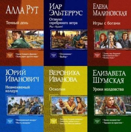 В одном томе (146 книг) (2005-2015)