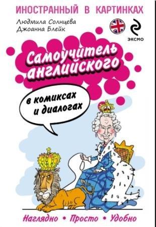 Людмила Солнцева, Джоанна Блейк - Самоучитель английского в комиксах и диалогах (2014)