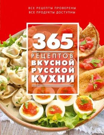 365 рецептов вкусной русской кухни (2015)