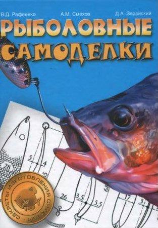 Рафеенко В.Д, Смехов А.М. -  Рыболовные самоделки (2007) djvu