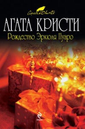Агата Кристи - Эркюль Пуаро (39 книг) (2008-2011)