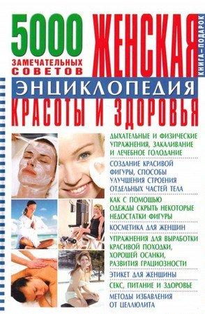 С. Сергеев - Женская энциклопедия красоты и здоровья (2012) pdf