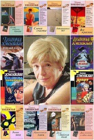 Иоанна Хмелевская - Сборник произведений (77 книг) (1982-2015) FB2