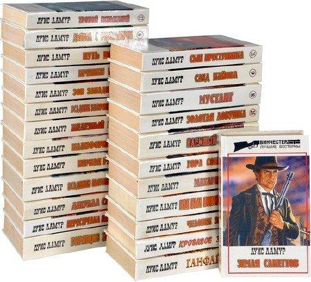 Луис Ламур - Сборник произведений (140 книг) (1992-2001) FB2