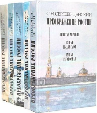 Сергеев-Ценский С.Н. - Преображение России (5 книг) (1988-1991)