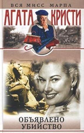 Агата Кристи - Мисс Марпл (15 книг) (2003-2010)