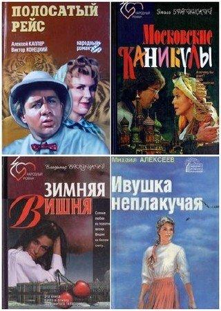 Книжная серия: Народный роман (12 книг) (1994-1999) FB2