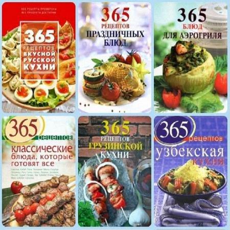 Серия книг - 365 вкусных рецептов в 6 томах
