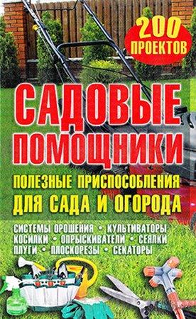 Подольский Ю. -  Садовые помощники. Полезные приспособления для сада и огорода (2013) pdf