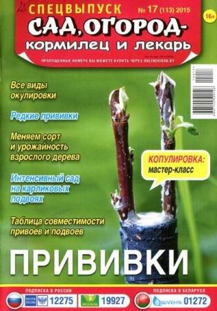 Сад, огород - кормилец и лекарь. Спецвыпуск №17 (113) (2015)
