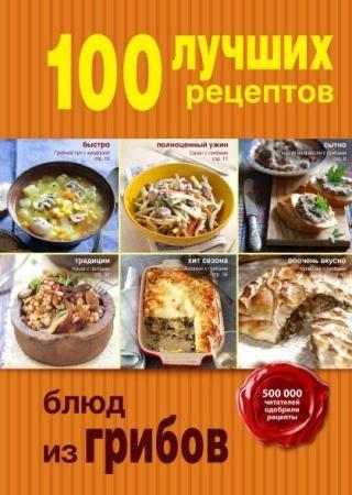 Ю. Бразовская - 100 лучших рецептов блюд из грибов (2015)