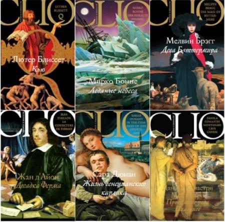 Книжная серия: CLIO. История в романе (18 книг) (2006-2008) FB2