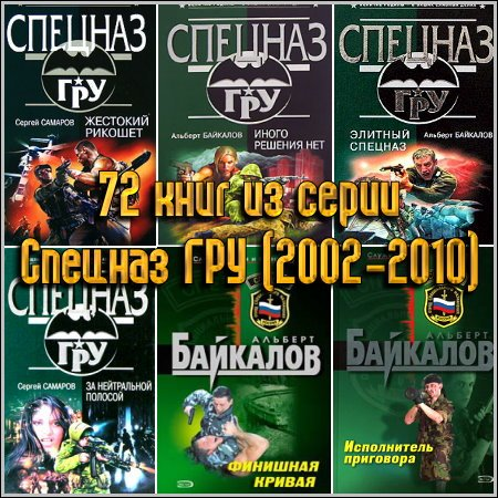 Серия: «Спецназ ГРУ» (72 книги) (2002-2010) FB2