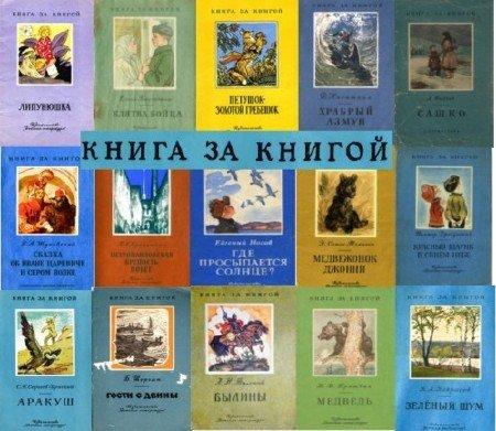 Серия: Книга за книгой (192 книги) (1936-1988) PDF+DjVu+FB2