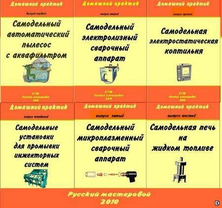 Молотков С. И. - Самодельные устройства. Выпуски 1-12 (Домашний практик) (2015) PDF