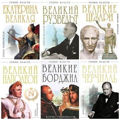 Книжная серия: Гении власти (28 книг) (2011-2015) FB2
