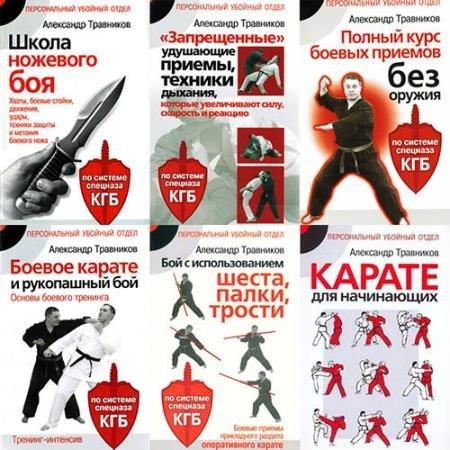Александр Травников, Вадим Шлахтер - «Персональный убойный отдел» серия из 8 книг