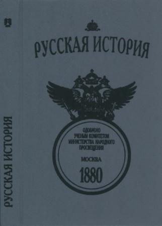 Фармаковский В. - Русская история. 1880 год (1995)
