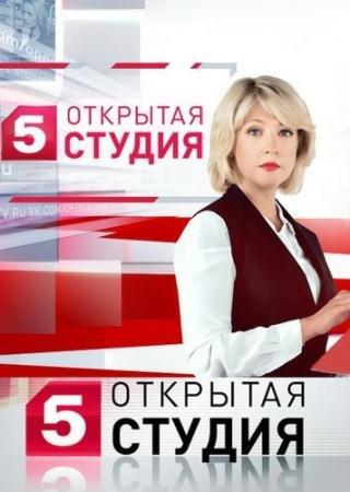 Открытая студия. Новая волна русофобии   (16.09.2015) SATRip