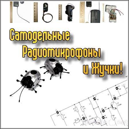 Самодельные Радиомикрофоны и Жучки! (2011/ebook)