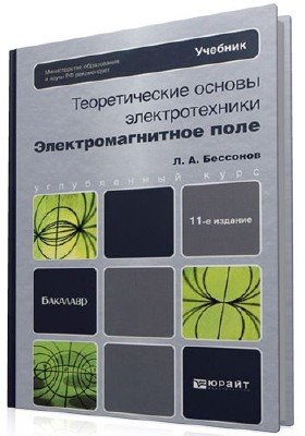 Теоретические основы электротехники. Электромагнитное поле (11-е изд.)