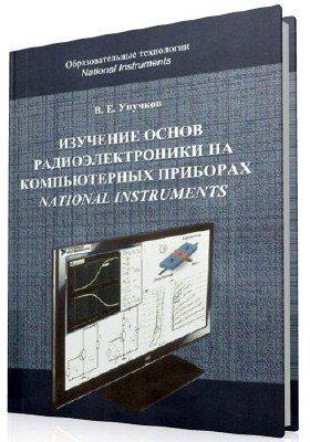 Изучение основ радиоэлектроники на компьютерных приборах National Instruments