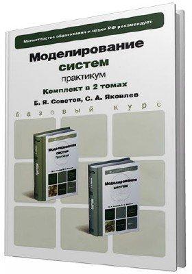 Моделирование систем. Практикум (в 2-х томах)