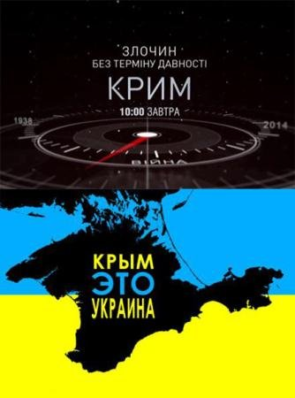 Преступление без срока давности. Крым   (2015) SATRip