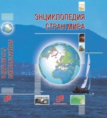 Нодари Симония - Энциклопедия стран мира (2004)